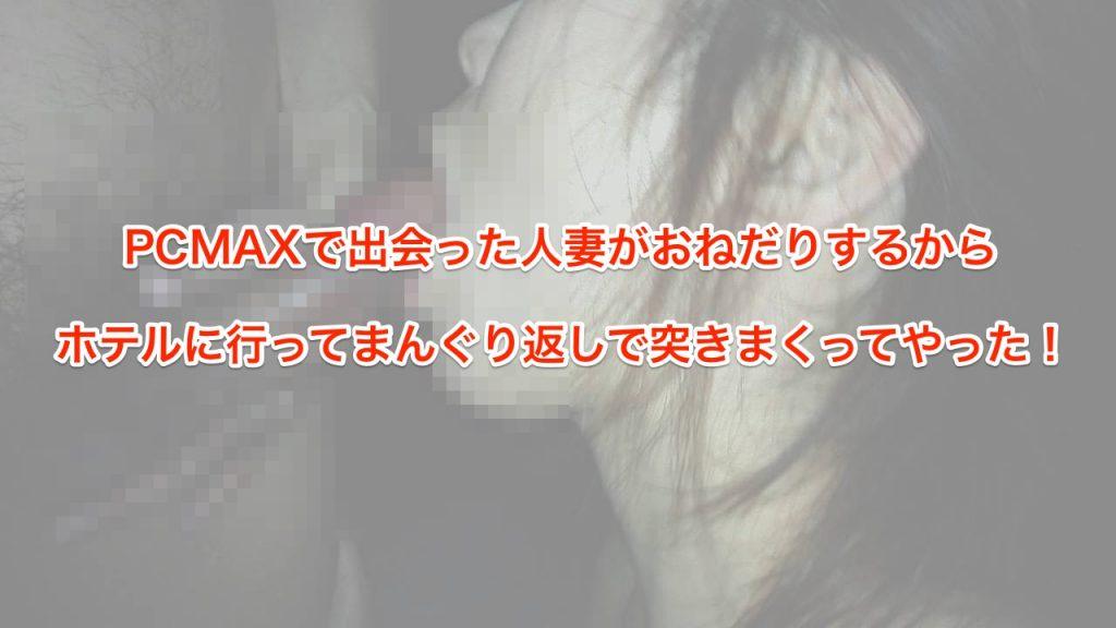PCMAX体験談 人妻 不倫