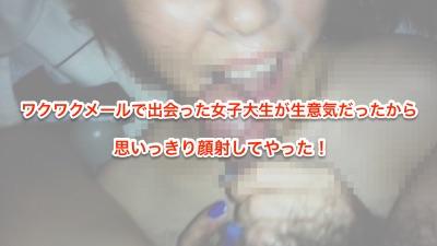 ワクワクメール体験談 女子大生 顔射
