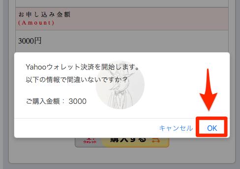 PCMAX ポイント Yahoo!ウォレット