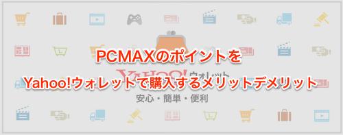 PCMAXのポイント購入方法【Yahoo!ウォレット編】