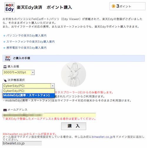 PCMAX 楽天Edy決済 ポイント購入