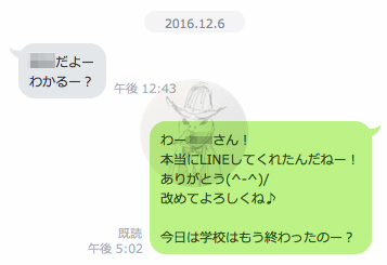 ハッピーメール体験談 女子大生