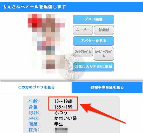 ハッピーメール体験談 10代