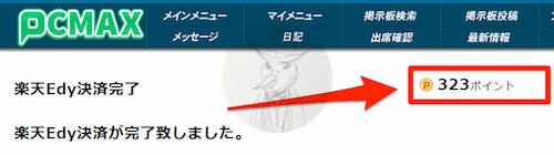 PCMAX ポイント購入 楽天Edy