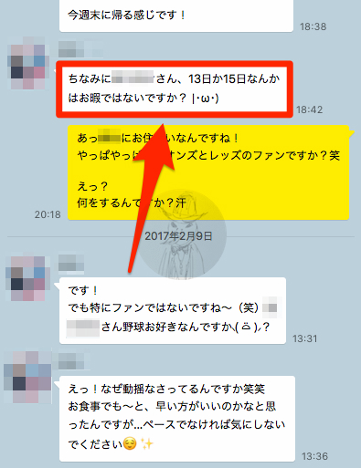 PCMAX体験談 ゴスロリ
