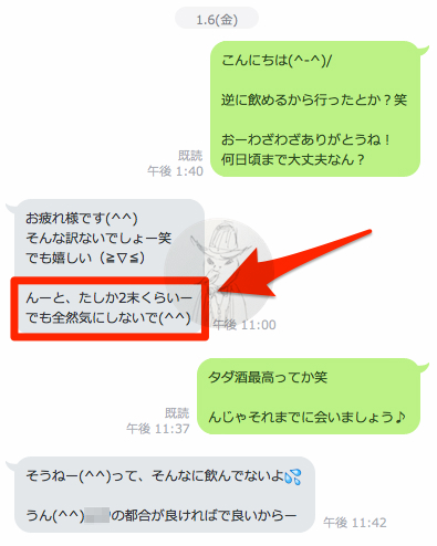 ハッピーメール体験談 ロリギャル