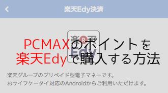 PCMAXのポイント購入方法【楽天Edy編】