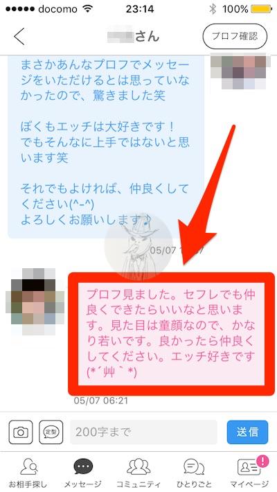 PCMAXでセフレ募集のプロフで女性ユーザーからメールをもらった画像
