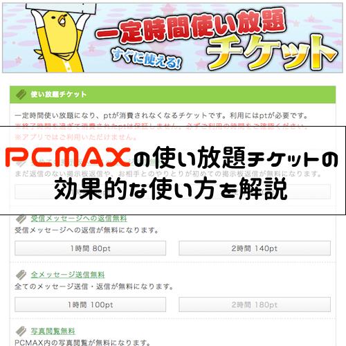【PCMAX】使い放題チケットの解説と効果的な使い方を具体的に説明します!