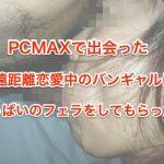 PCMAX体験談 地方 バンギャル