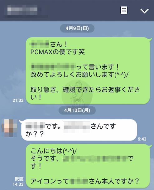 PCMAX体験談 地方 メンヘラ