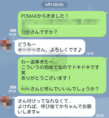 PCMAX体験談 地方 女子大生
