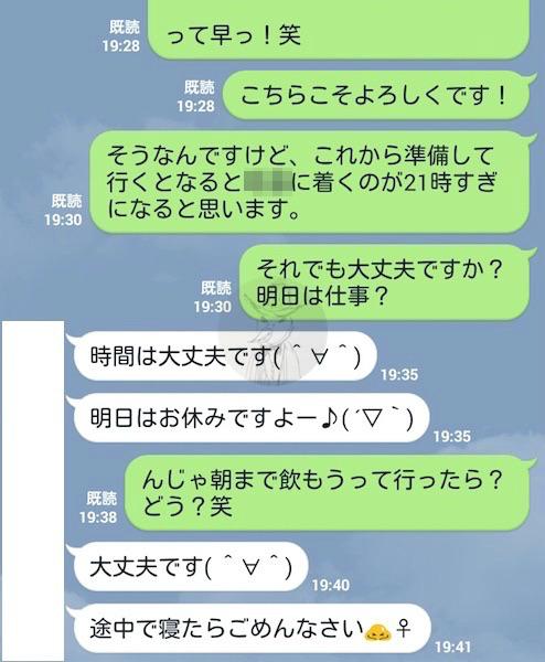 ワクワクメール体験談 ごはんデート