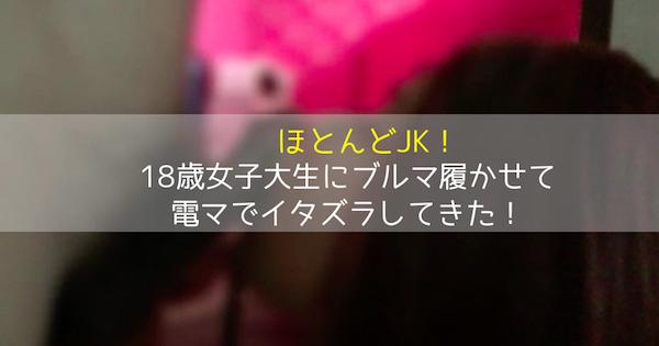 数ヶ月前までJK!PCMAXで出会った18歳女子大生にブルマ履かせてハメちゃった!【フェラ動画あり】