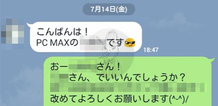 PCMAX体験談 女子大生 ヤリマン