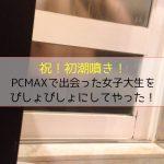 PCMAX体験談 女子大生 関西弁