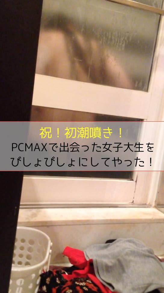【動画あり】PCMAXで出会った関西弁の女子大生がはじめての潮噴きで大興奮!