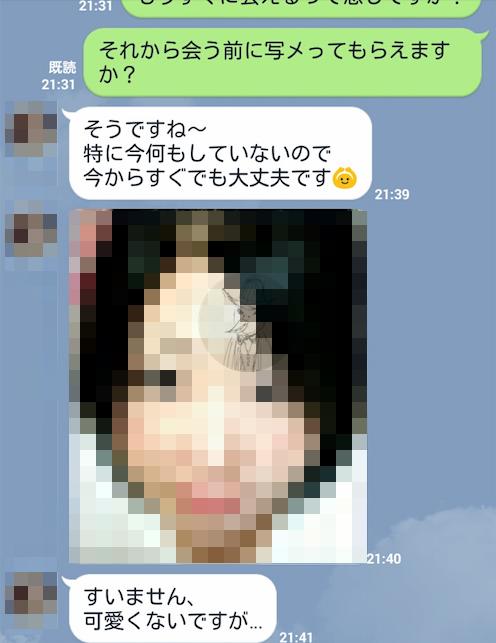 出会い系体験談 写メ