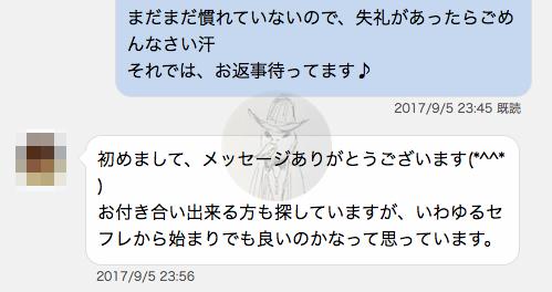 PCMAX体験談 手コキ