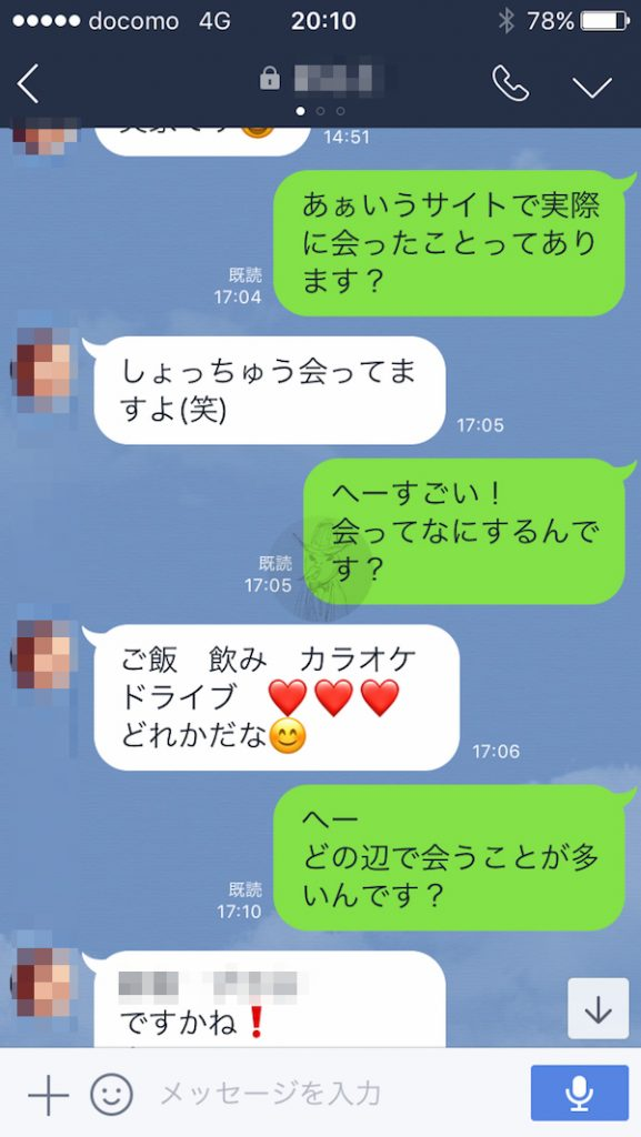 PCMAX体験談 関西弁