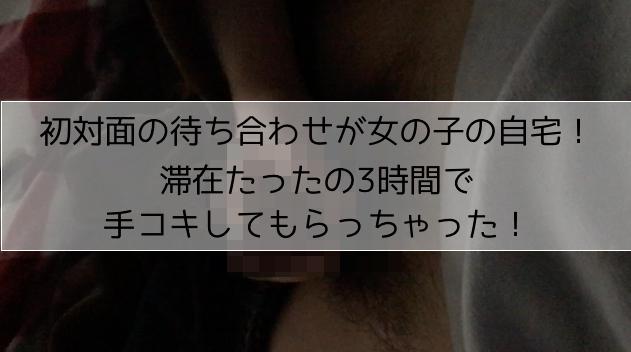 【動画あり】待ち合わせが女の子の自宅!ベッドでヌクヌクして手コキしてもらいました!