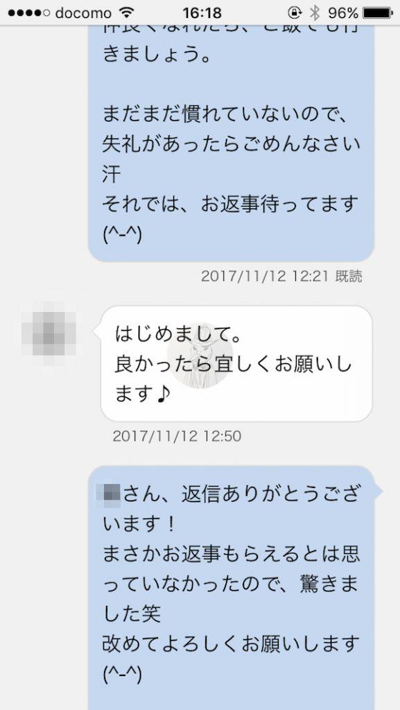 PCMAX体験談 彼氏 ヤリマン