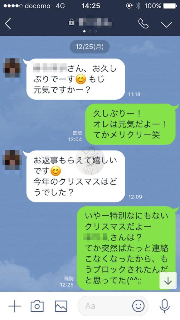 PCMAX体験談 クリスマス 女子大生