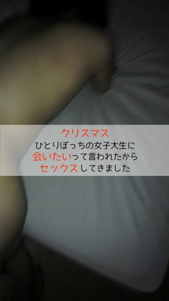 PCMAX体験談 クリスマス 女子大生 ハメ撮り