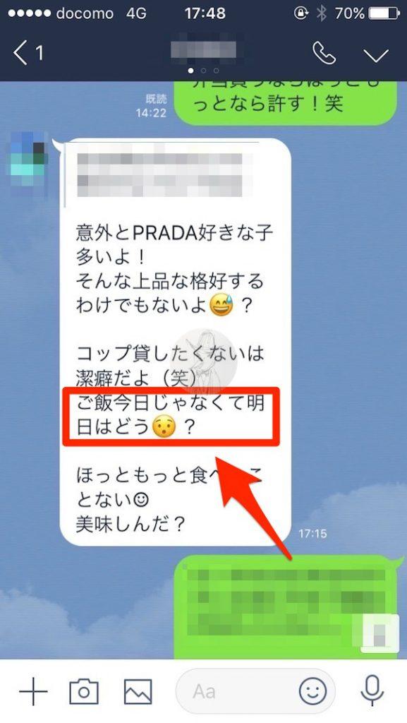 PCMAX体験談 バレンタイン 待ち合わせ
