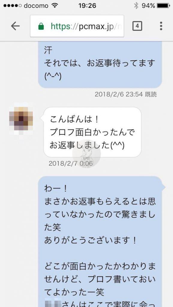 PCMAX体験談 歯科助手 電マ