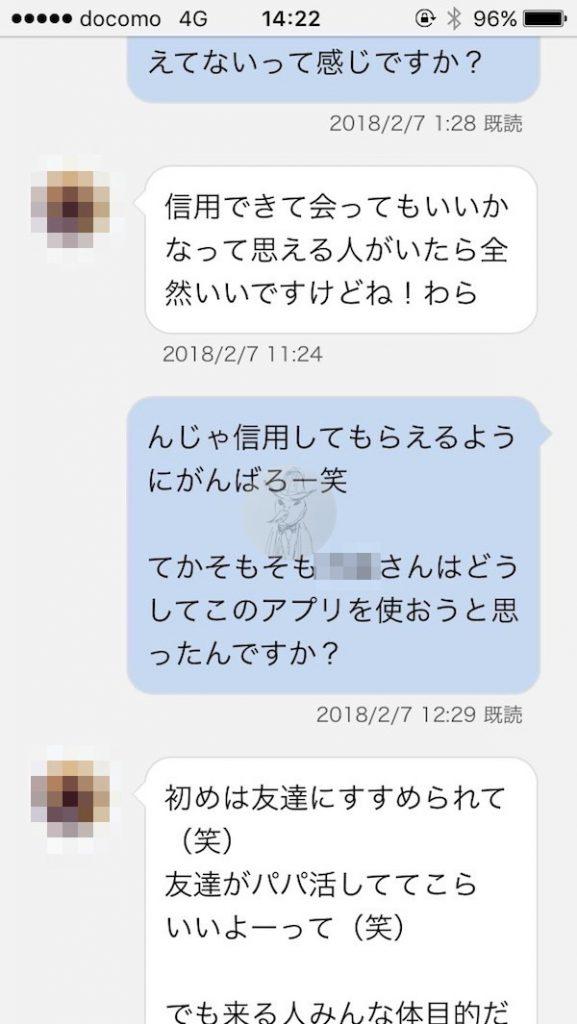PCMAX体験談 歯科衛生士 電マ