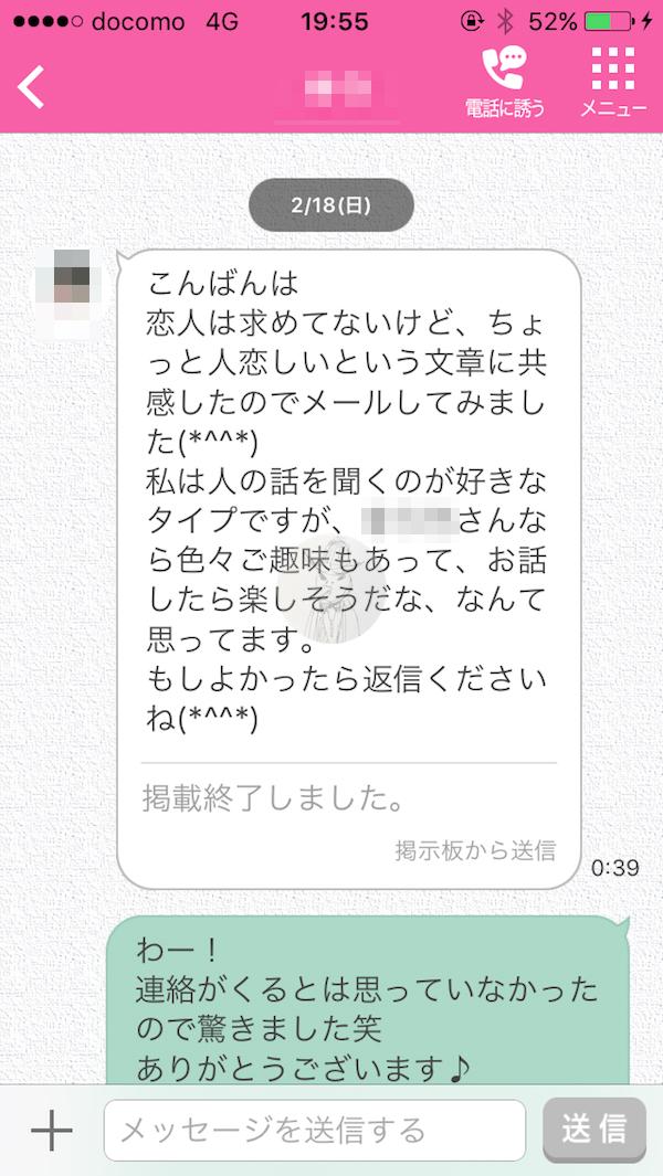 ワクワクメール体験談 ドM
