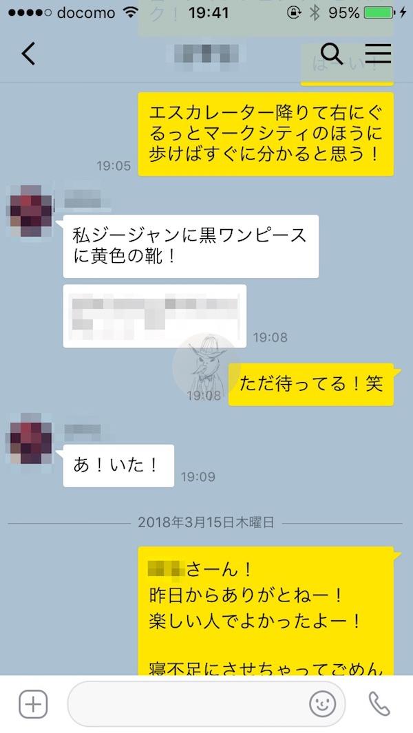 ハッピーメールで出会ったギャルと渋谷で待ち合わせして合流するときのやり取り