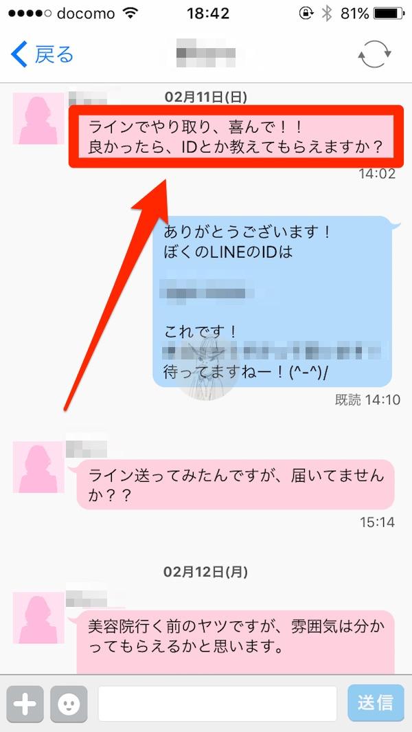 2018年2月にハッピーメールで出会ったOLとLINEを交換するやり取り