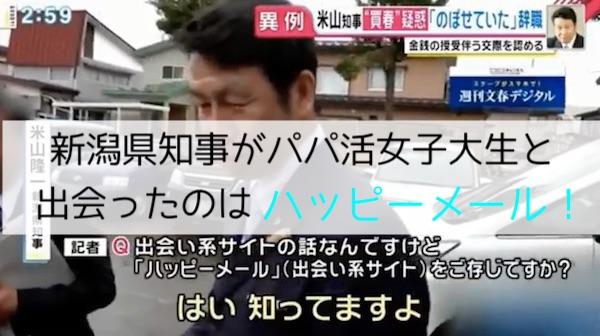 新潟県の米山隆一知事が週刊文春の記者から利用していた出会い系がハッピーメールか質問をされているテレビ画像