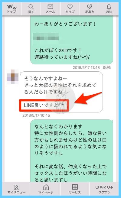 2018年の4月、5月、6月にワクワクメールで交換したLINE1