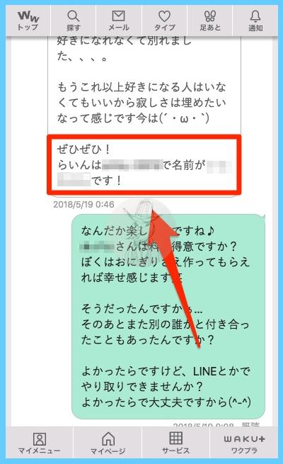 2018年の4月、5月、6月にワクワクメールで交換したLINE3