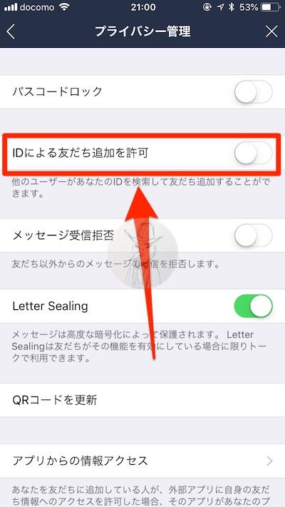 LINEのID検索の不可設定2
