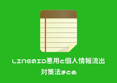 【出会い系LINE攻略】IDの悪用・個人情報流出の被害に遭わないための対策法まとめ