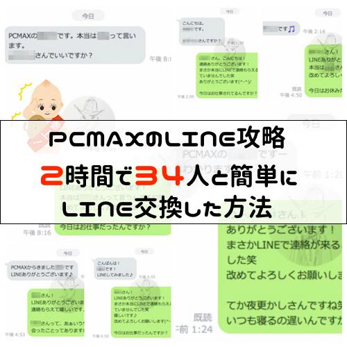 【PCMAXのLINE攻略】たった2時間で34人とID交換した方法
