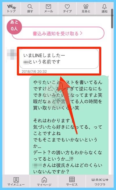 ワクワクメールで交換したLINE1