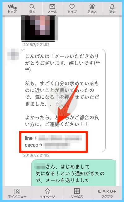 ワクワクメールで交換したLINE2