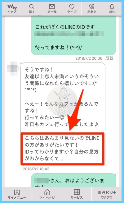 ワクワクメールで交換したLINE3