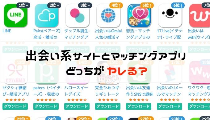 出会い系サイトとマッチングアプリを比較