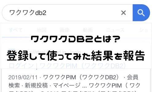 ワクワクDB2とは?登録して使ってみた結果報告【利用しなくてもOK】